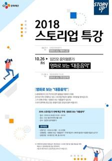 """<STORY UP 특강: 영화로 보는 """"대중음악"""">초대 이벤트"""